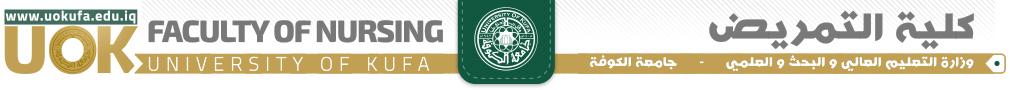 كلية التمريض – جامعة الكوفة